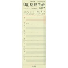 [書籍]/「超」整理手帳 スケジュールシート スタンダード 2017/講談社/NEOBK-2006234
