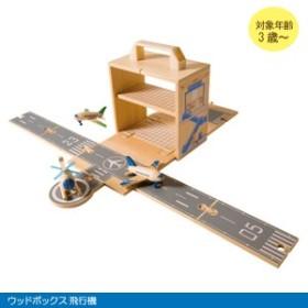 【送料無料】 ウッドボックス(飛行機) 【知育玩具】【教育玩具】【おもちゃ】【飛行機遊び】【ヘリコプター遊び】
