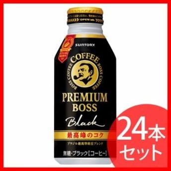 【24本入り】プレミアムボスブラック 390gボトル缶 [プラザセレクト]送料無料