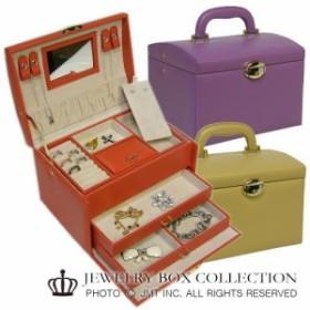 ≪Lサイズ・選べる4色≫鍵付きコンパクトバニティ型ジュエリーボックス 宝石箱 ジュエリーケース 宝石ケース 限定地域は送料無料!