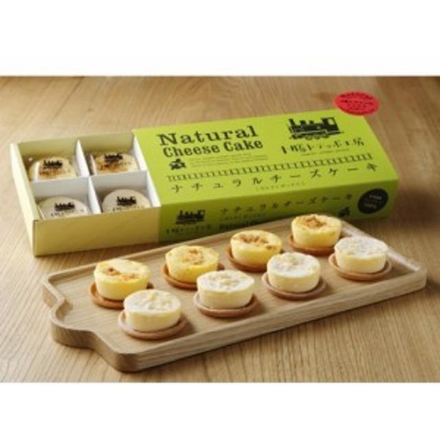 送料無料 北海道産 ナチュラルチーズケーキ【セレクトボックス】 2箱セット/ 誕生日 贈り物 グルメ 食品 ギフト お歳暮 御歳暮