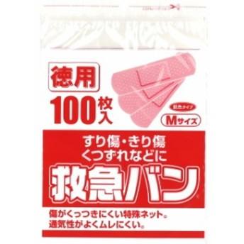 【指定医薬部外品】救急バン(袋入) M 100枚【3個パック】