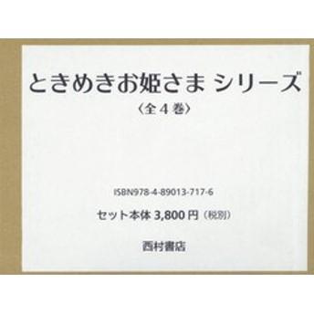 [書籍]/ときめきお姫さまシリーズ 4巻セット/シルヴィア・ロンカーリァ/ほか作/NEOBK-1783866