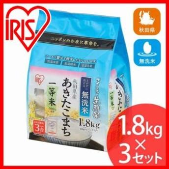 アイリスの生鮮米 無洗米 秋田県産 あきたこまち 5.4kg(1.8kg×3)(27年度産) アイリスオーヤマ
