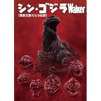 [書籍]/シン・ゴジラWalker 怪獣王新たなる伝説/KADOKAWA/NEOBK-1973121