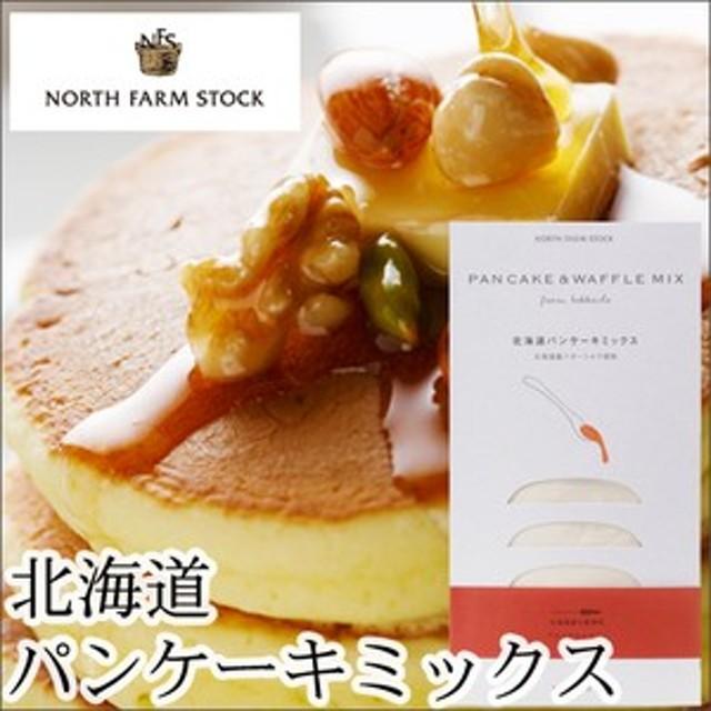 【メール便対応可能】ノースファームストック 北海道パンケーキミックス