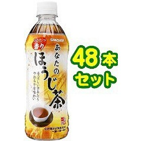 サンガリア あなたのほうじ茶(500mL48本セット)[ほうじ茶]