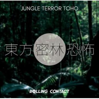 東方密林恐怖 -Rolling Contact-