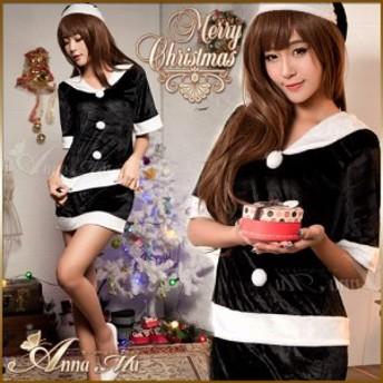 即納 サンタ コスプレ サンタコス コスチューム 衣装 サンタコスチューム セクシー セットアップ クリスマス ブラックサンタ ブラック 激
