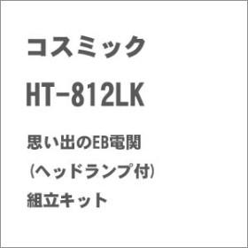 コスミック (HO) HT-812LK 思い出のEB電関(ヘッドランプ付) 組立キット コスミック HT-812LK【返品種別B】