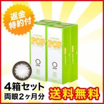 エルコンワンデーポップ ショコラ 30枚 ×4箱 1day カラーコンタクトレンズ 送料無料 キャッシュレス5%還元
