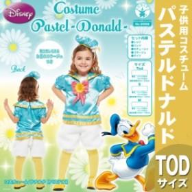 子ども用パステルドナルドTod 仮装 衣装 コスプレ ハロウィン コスチューム 子供 キッズ 子ども用 アニメ ディズニー 女の子 こども パー