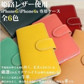 本革 iPhoneケース【姫路レザー使用】日本製 手帳型 iPhone6/iPhone6s アイフォンケース スマホカバー 全6色