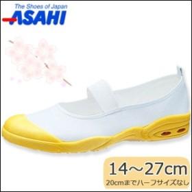 ASAHI アサヒ 上履き ドライスクール 007EC/キッズ:イエロー 子ども用 子供用 お子様用 ジュニア kd38563