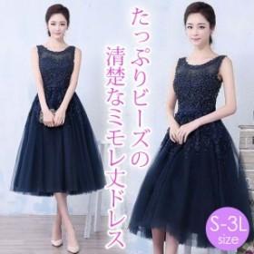 【予約】S/M/L/XL/3L/ たっぷりビーズ 刺繍 ネイビーカラー 可愛い ミモレ丈 ドレス 大きいサイズ 花柄