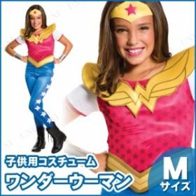 3d90d55c89356 !! 子ども用ワンダーウーマンM 衣装 コスプレ ハロウィン 仮装 子供 スーパーマン コスチューム キッズ こども パーティーグッズ 通販  LINEポイント最大1.0%GET