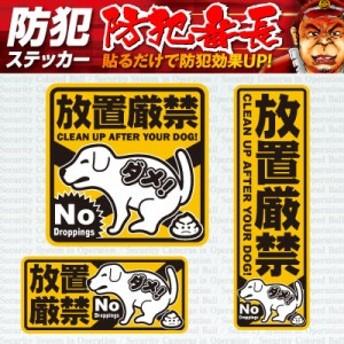 マナーステッカー 「犬のフン 放置厳禁」 (OS-404) モラルステッカー 犬の糞 犬のふん 【メール便OK】