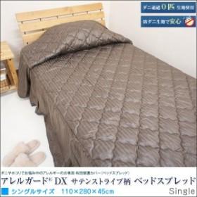 アレルガード デラックス ベッドスプレッド シングル 110×280×45cm防ダニ 薬剤不使用 ベットスプレッド ベットカバー ベッドカ