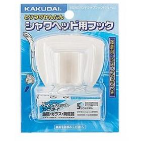 ハンドシャワーフッククリーム/カクダイ/散水用品/散水用品2/9324C