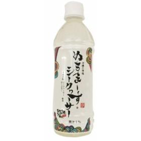 ぬちまーすシークヮーサー500ml ぬちまーす 塩 ドリンク[飲み物>ソフトドリンク>シークワーサージュース]