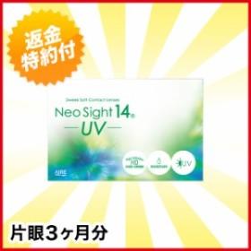 ネオサイト14 UV/アイレ/2週間使い捨て/2ウィーク/コンタクト