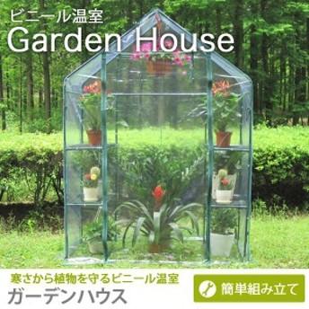 ビニールハウス/ビニール温室【ガーデンハウス】ガーデニング/ガーデンハウス