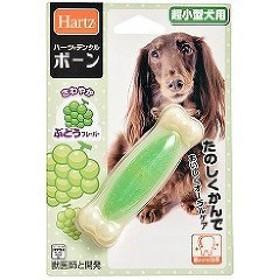 ハーツ デンタルボーン 超小型犬用 ぶどうフレーバー(1コ入)[犬のおもちゃ・しつけ]