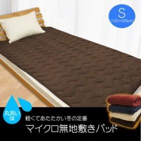 NEW☆選べる11サイズ&4カラー☆カラー無地マイクロ敷きパッド シングルサイズ(100×205cm)ふわふわ もこもこ 丸洗いOK シングル S
