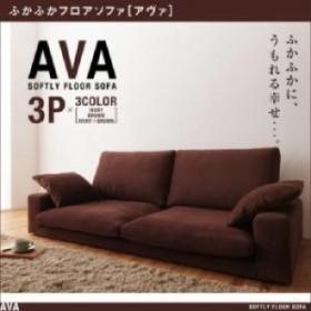 ふかふかフロアソファ (3人掛け 座面幅 3P)(カラー アイボリー×ブラウン) 茶 乳白色  送料無料