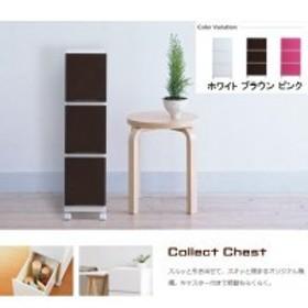 【同梱・代引不可】Collect Chest コレクトチェスト LS3段
