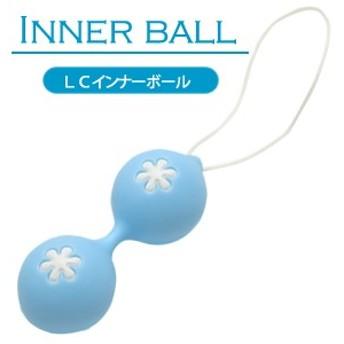 【LCラブコスメ公式】LCインナーボール|膣トレにも使える!
