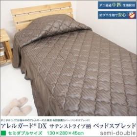 アレルガード デラックス ベッドスプレッド セミダブル 130×280×45cm防ダニ 薬剤不使用 ベットスプレッド ベットカバー ベッド