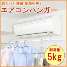 エアコンハンガー 耐荷重5kg (ACH-1) 室内物干し 室内 物干し 物干 部屋干し 速乾ハンガー