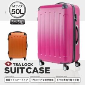 即納【送料無料】ピンク☆3~5泊 Mサイズ50L スーツケース★軽さと強さ&美しいボディ★キャスター付バッグBAG☆キャリーバッグ