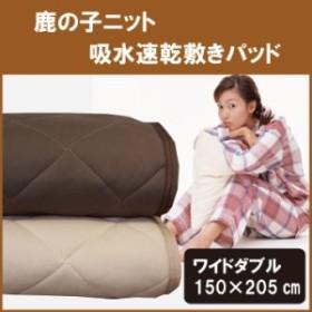 敷きパッド ワイドダブル 150×205cm 吸水速乾 一年中快適に使えます敷きパット/敷パッド/敷パット/ベッドパッド/ベッドパット/ベットパ