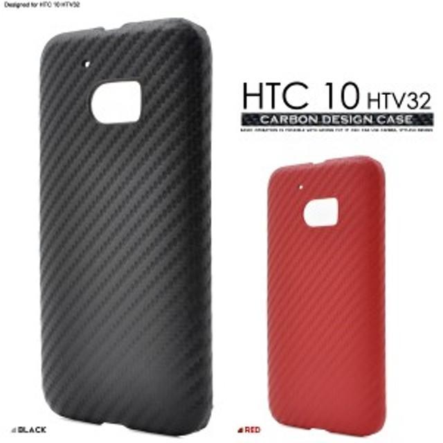 【HTC 10 HTV32用】カーボンデザインケースau(エーユー)  エイチティーシー テン HTV32 用シンプルな背面保護カバー