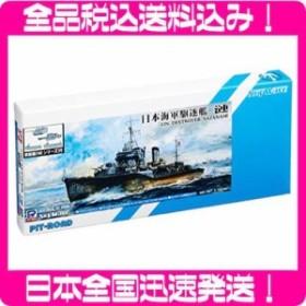 1/700 日本海軍 特型駆逐艦 漣 (さざなみ) &新WWII 日本海軍艦船装備セット7 付