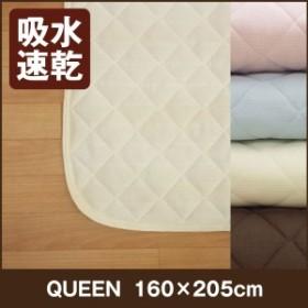 吸水速乾敷きパッド クイーン 160×205cm 一年中快適に使えます敷きパット/敷パッド/敷パット/ベッドパッド/ベッドパット/ベットパッ