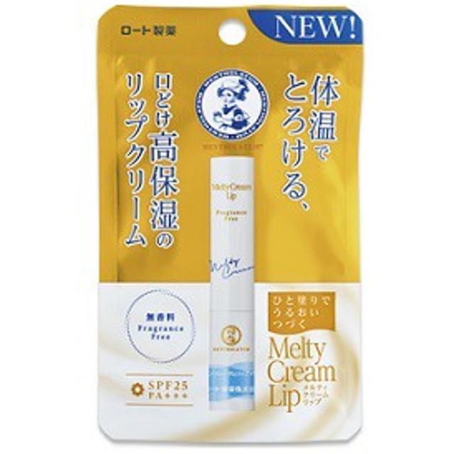 ロート製薬 メンソレータム メルティクリームリップ(無香料) 2.4g <リップクリーム・リップケア>