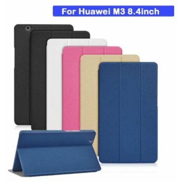 HUAWEI MediaPad M3 8.4型/dtab Compact d-01J用手帳型レザーケース/三つ折り/保護カバー/横開き/スタンド可能【F220】
