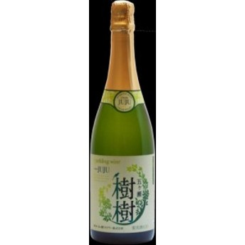 (北海道、沖縄、離島除く。ヤマト運輸)「五ヶ瀬樹樹スパークリングワイン(JUJU)白」750ml瓶やや甘口