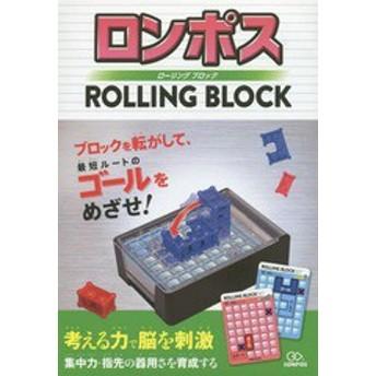 [書籍]/ロンポス ローリングブロック/永岡書店編集部/編/NEOBK-2090499