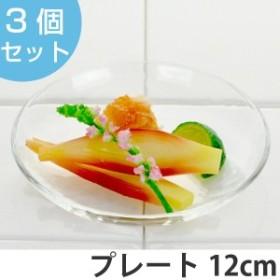 【最大1000円OFFクーポン配布中】 プレート 12cm ガラス食器 グラシュー 3枚セット ( 皿 ガラス 食器 食洗機対応 クリア 透明 業務