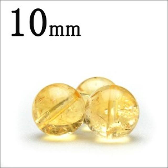 1粒売り シトリン 10mm 天然石・パワーストーン 粒売り_T68-10/D5