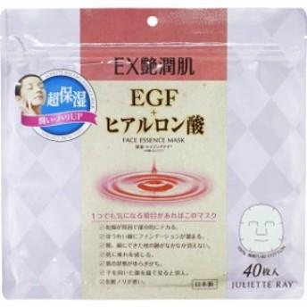 ジュリエットレイEX艶潤肌EGF+ヒアルロン酸マスク 40枚