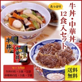 ( 丸大食品 ) 牛丼 中華丼 12食セット