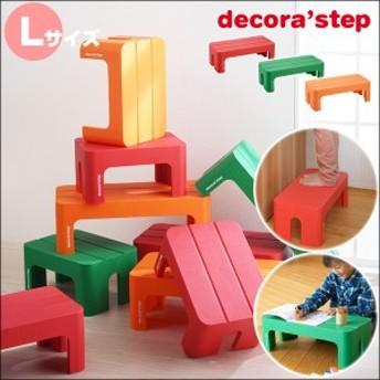 デコラステップ decora step ステップ台 踏み台 Lサイズ
