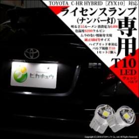 3-C-4 即納★トヨタ C-HR HV[ZYX10] 対応 T10 ライセンスランプ(ナンバー灯)用SMDウェッジ球  ホワイト 色温度:6200K 1セット2個入