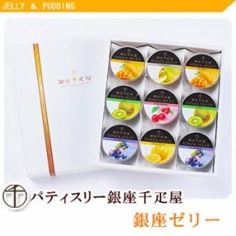 【送料無料】銀座ゼリーB(9個入り) PGS-062パティスリー銀座千疋屋プロデュース!