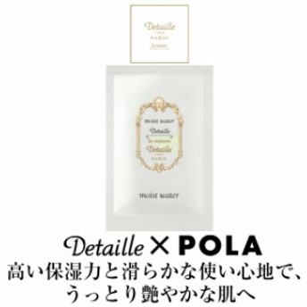 POLA/ポーラ デタイユ ラ メゾン 【個包装】 モイスト ウォーター<化粧水> 3mL×100包